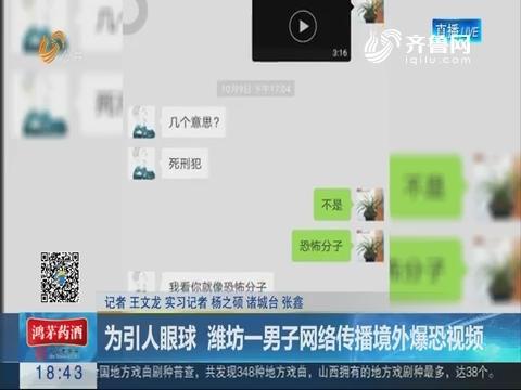 为引人眼球 潍坊一男子网络传播境外爆恐视频