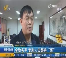 济南:流浪人员也能落户!133名长期滞站人员成了新市民