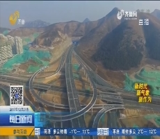 济南东南二环高架延长线12月27日晚12点通车