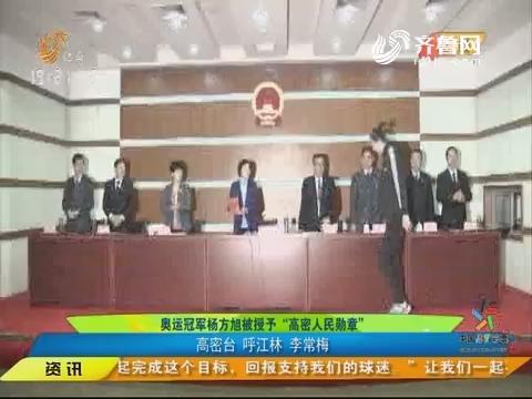 """【闪电速递】奥运冠军杨方旭被授予""""高密人民勋章"""""""