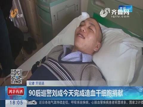 90后巡警刘成12月27日完成造血干细胞捐献