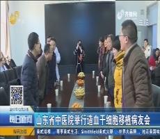 山东省中医院举行造血干细胞移植病友会