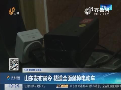 【跑政事】山东发布禁令 楼道全面禁停电动车