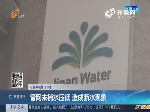 【跑政事】管网末梢水压低 造成断水现象