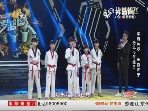 让梦想飞:教练温暖关爱留守儿童 霸气跆拳道表演超震撼