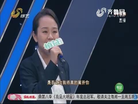 我是大明星:张萍演唱歌曲《是否》 老公非常支持现场来加油
