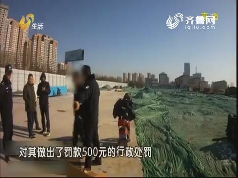 【小来走人大】济南:讨吉利放鞭炮 不料遭处罚