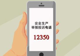 安全生产举报投诉电话12350