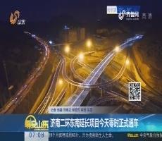 济南二环东南延长项目12月28日零时正式通车