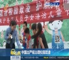 热点快搜:中国出严规治理校园欺凌