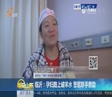 临沂:孕妇路上破羊水 警医联手救助