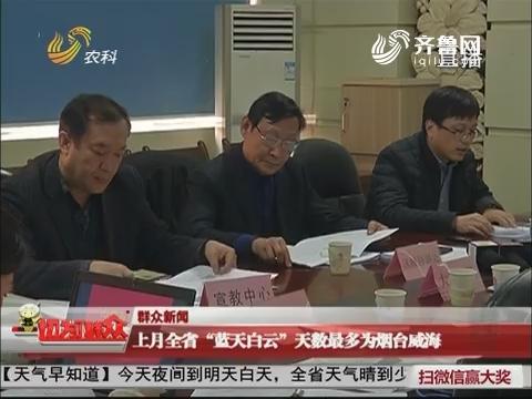 """【群众新闻】11月山东省""""蓝天白云""""天数最多为烟台威海"""
