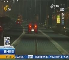 【4G直播】济南:夜色下的光伏高速公路
