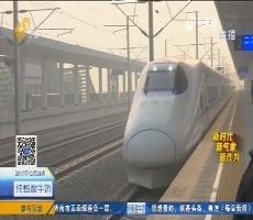 【新时代 新气象 新作为】石济客专12月28日开通 平原迎来高铁时代