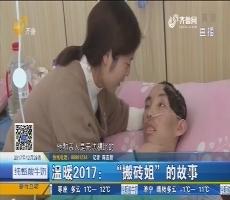 """温暖2017:""""搬砖姐""""的故事"""