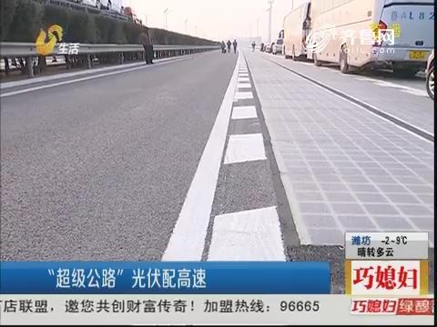 """济南:""""超级公路""""光伏配高速"""