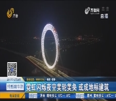 """潍坊:""""渤海之眼""""首次点亮"""
