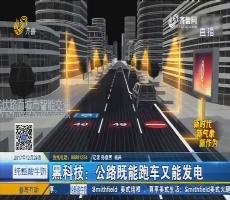 【新时代 新气象 新作为】全球首段光伏高速公路12月28日亮相济南