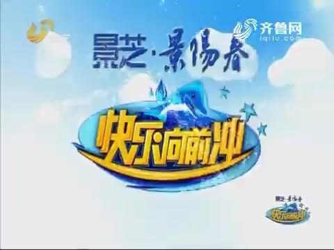 20171228《快乐向前冲》:2017王中王争霸赛 赛场飞人队6晋5