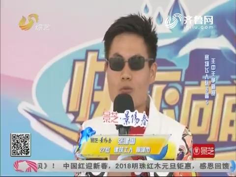 快乐向前冲:2017王中王争霸赛 赛场飞人队6晋5第一轮
