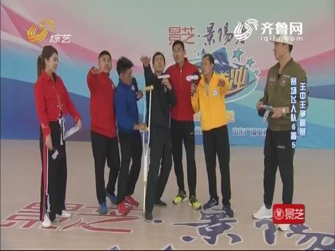 快乐向前冲:2017王中王争霸赛 赛场飞人队6晋5第三轮