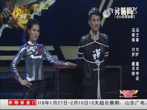 让梦想飞:节目最小魔术师 为啥现场冒冷汗?
