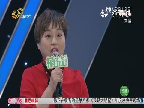 我是大明星:徐芳激情演唱歌曲《爱什么稀罕》