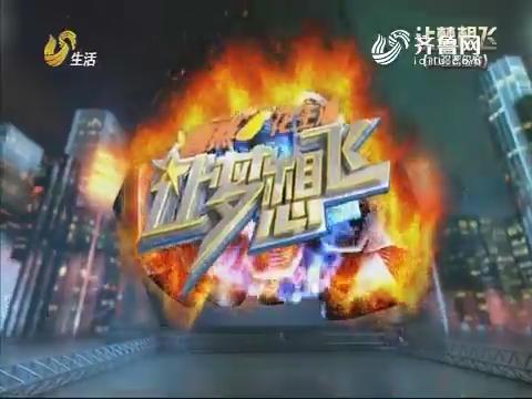 20171228《让梦想飞》:五旬大叔不服老 认真表演很拼命