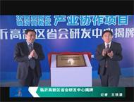 临沂高新区省会研发中心揭牌