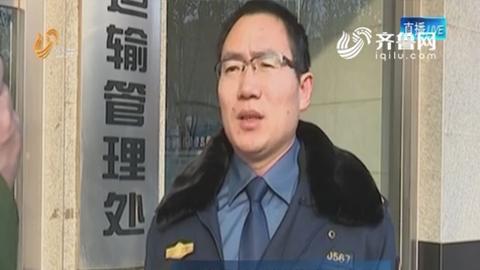 【跑政事】淄博:网约车300人报名35人通过审核 通过率低难在哪