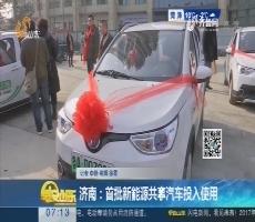 济南:首批新能源共享汽车投入使用