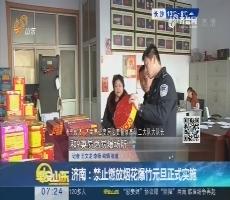 济南:禁止燃放烟花爆竹元旦正式实施