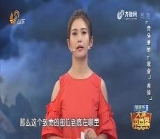 """20171229《大医本草堂》:骨头里的""""致命""""凶险"""