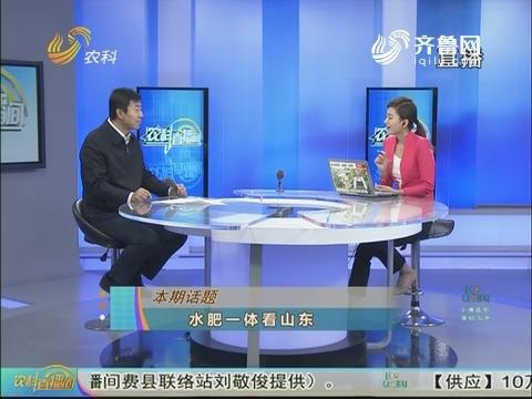 20171229《农科直播间》:水肥一体看山东