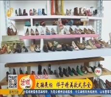 【能工巧匠】济南:皮鞋展柜 样子精美款式齐全