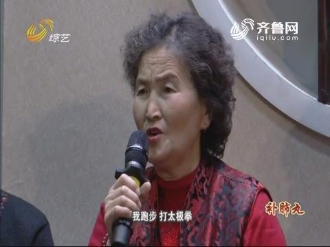 20171229《世医堂家有大中医》:推拿——颈椎病