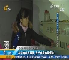 济南:停电一周多 恢复通电要交三万元?