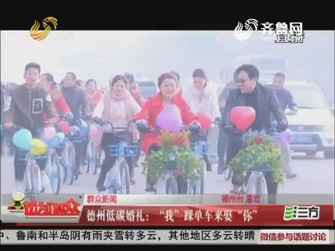 """【群众新闻】德州低碳婚礼:""""我""""踩单车来娶""""你"""""""