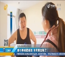 崔小胖减肥成功 12月29日要出院了