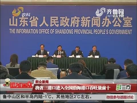 群众新闻:山东省三港口进入全国沿海港口吞吐量前十