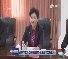 邢善萍在青岛调研国有企业统战和宗教工作