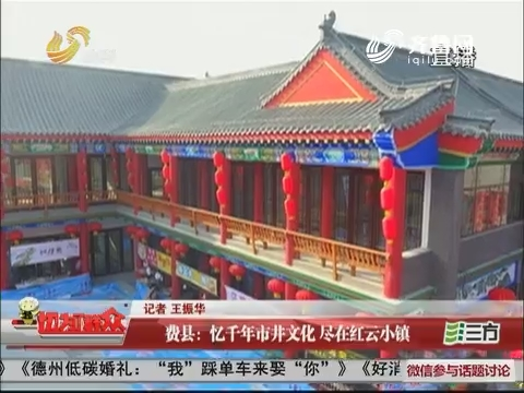 费县:忆千年市井文化 尽在红云小镇