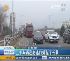 雾霾来袭 山东省高速大多实行交通管制