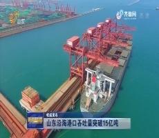 【权威发布】山东沿海港口吞吐量突破15亿吨
