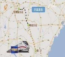 济莱高铁开工 2020年建成通车