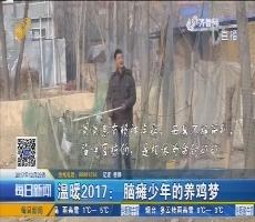 温暖2017:脑瘫少年的养鸡梦
