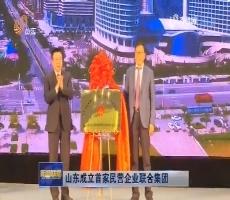 山东首家民营企业联合集团在青岛成立