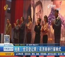 电影《党员登记表》在济南举行首映式