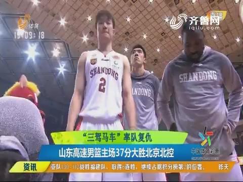 """""""三驾马车""""率队复仇 山东高速男篮主场37分大胜北京北控"""