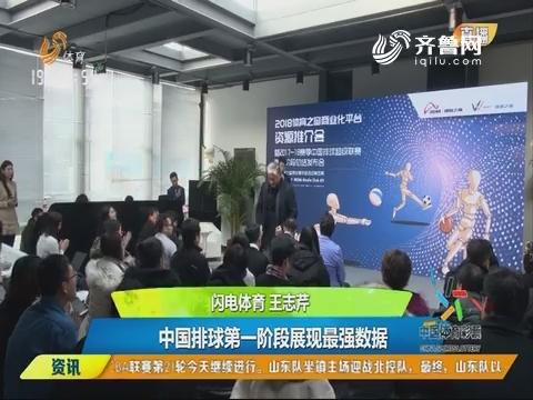中国排球第一阶段展现最强数据